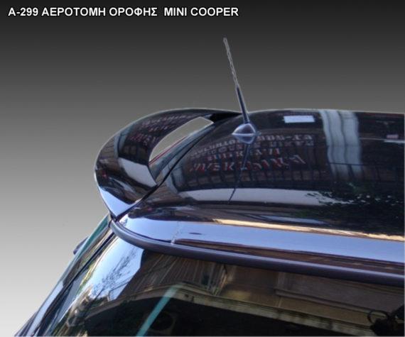 A-299 ΑΕΡΟΤΟΜΗ ΟΡΟΦΗΣ MINI COOPER